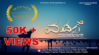 Award Winning Kannada Short Film | Madake Mathadidaga | Viswas Adyar