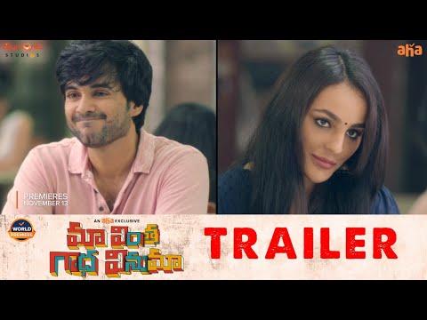 Maa Vintha Gaadha Vinuma Trailer | Siddhu, Seerat Kapoor, Aditya Mandala | World Premiere on AHA