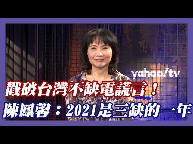 戳破台灣不缺電謊言!陳鳳馨:2021是三缺的一年【#風向龍鳳配】