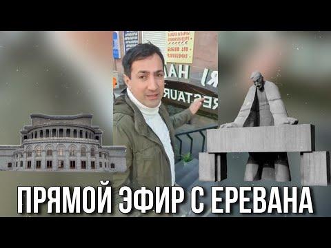 Прям эфир с Еревана - Роман Багдасарян / 13 марта 2021