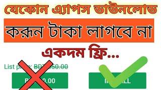 সুখবর Google Play Store থেকে Paid Apps ফ্রী Download Paid App For Free Google Play Store (Bangla)