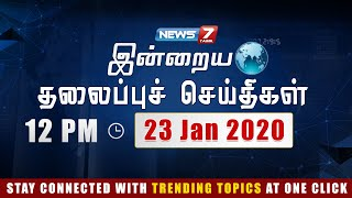 Today Headlines @ 12PM | இன்றைய தலைப்புச் செய்திகள் | News7 Tamil | Afternoon Headlines | 23.01.2020