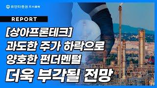 상아프론테크 - 박진형 연구원