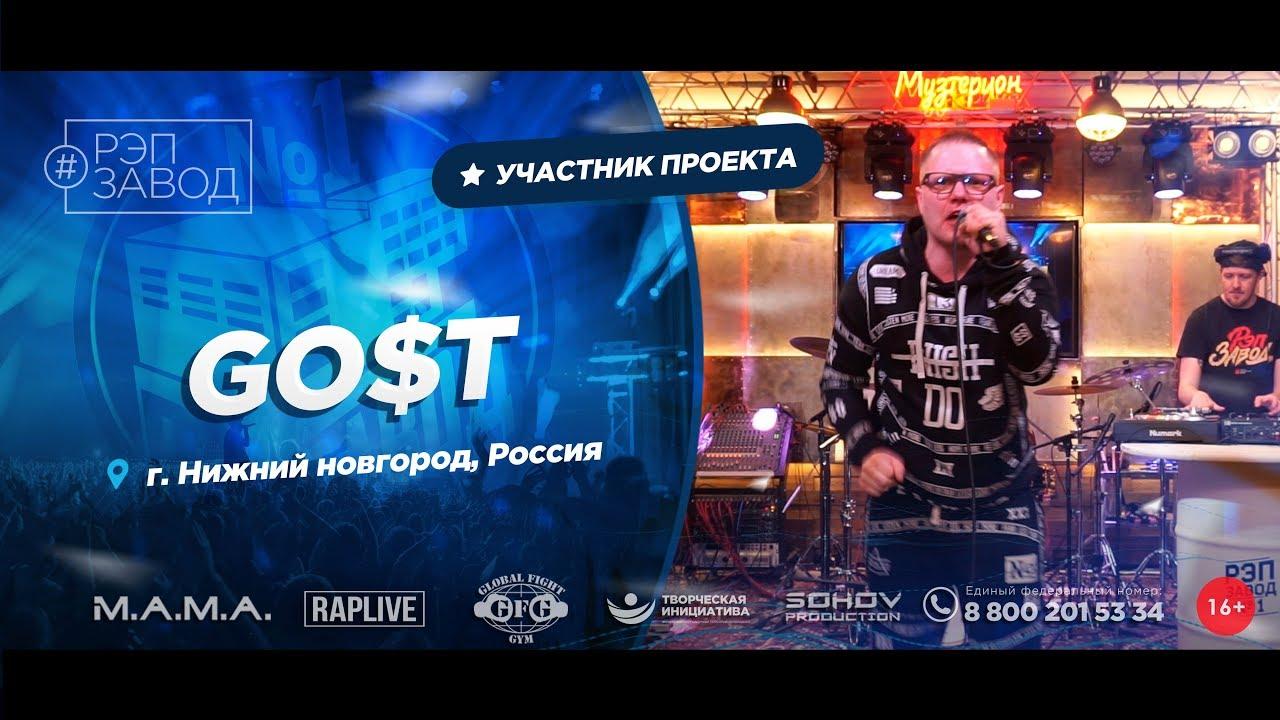 РЭП ЗАВОД [LIVE] Go$t (826-й выпycк) 26 лет. Гopoд: Нижний Новгород, Россия.