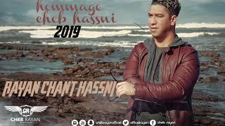 Cheb Rayan  CHANTE HASSNI VOL 1 - الشاب ريان
