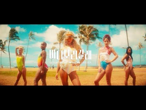 [MV Teaser] 효린 (HYOLYN) - 바다보러갈래 (SEE SEA)