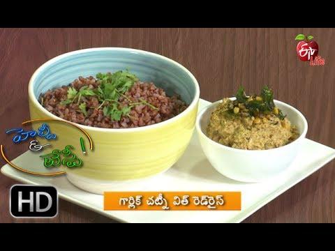 Healthy & Tasty | Garlic Chutney With Red Rice | 17th July 2017 | హెల్దీ & టేస్టీ