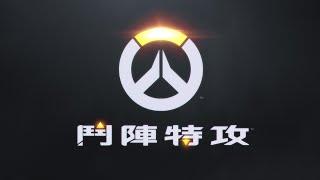 《鬥陣特攻》預告動畫影片