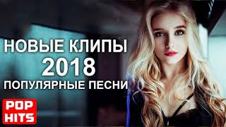 Самые Популярные Песни 2018 Современные Песни ¦¦ Новые клипы 2018 зарубежные Европа Плюс1