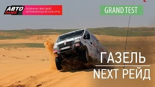 Grand тест - ГАЗель NEXT Рейд - АВТО ПЛЮС