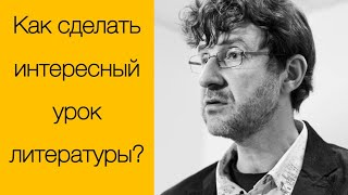 Сергей Волков: Как построить интересный урок литературы. Минск, январь 2019