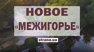 Новое 'Межигорье' для Ляшко и его депутатов