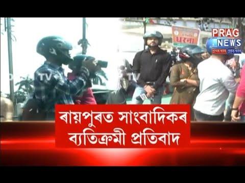 Raipur journalists afraid of getting jumped by BJP affiliates