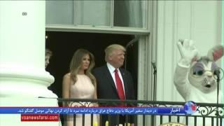 مسابقه تخم مرغ به مناسبت عید ایستر با حضور ترامپ و بانوی اول