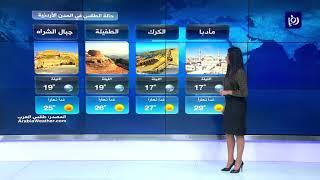 النشرة الجوية الأردنية من رؤيا 27-9-2019 | Jordan Weather