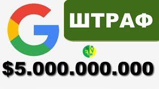 видео Еврокомиссия оштрафовала Google на $5 млрд