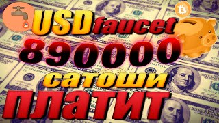 165000 сатоши за регистрацию. Как легко заработать биткоины без вложений и риска
