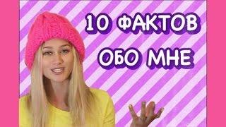 10 ФАКТОВ ОБО МНЕ!!!