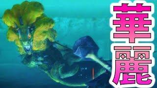 【MH3G/HD】水中のロアルドロスのかっこよさを知っておるか?-PART6-【モンハン3G実況】 thumbnail