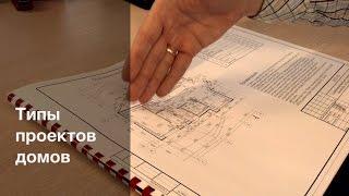Типы проектов домов - Проектирование дома. Часть 2(В видео даются объяснения на примерах реальных проектов. Существует три типа проектов для строительства..., 2015-11-01T20:31:19.000Z)