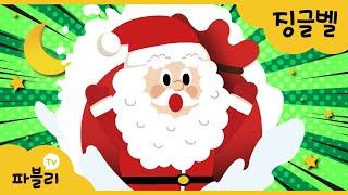징글벨|Jingle bells|크리스마스 캐럴|캐롤송|…