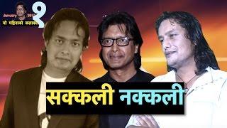 Video 1 - झुक्किनुहोला नि यि नक्कली राजेश हमालसंग - Fake Rajesh Hamal, Artist of the Month January