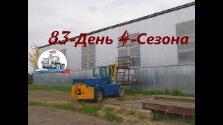 Латаем крышу и окна семянного склада при помощи авто-погрузчика АП-4014!  (83-День 4-Сезона)