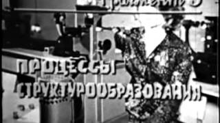 видео Министерство чёрной металлургии СССР