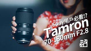 Sony用戶必看!Tamron 70-180mm F2.8 上手評測!同場加映GM對比!!!【器材老實說】