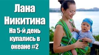 На 5й день малыш купался в океане #2. Лана Никитина. Беременные реалити-шоу (2016) 2 Сезон