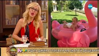 """""""На кафе"""" с певицата Джина Стоева и прекрасната ѝ дъщеричка Ивая"""