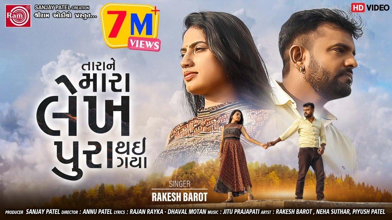 Tara Ne Mara Lekh Pura Thai Gaya ||Rakesh Barot ||New Gujarati Video Song 2020 ||Ram Audio
