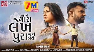Tara Ne Mara Lekh Pura Thai Gaya   Rakesh Barot   New Gujarati Video Song 2020   Ram Audio