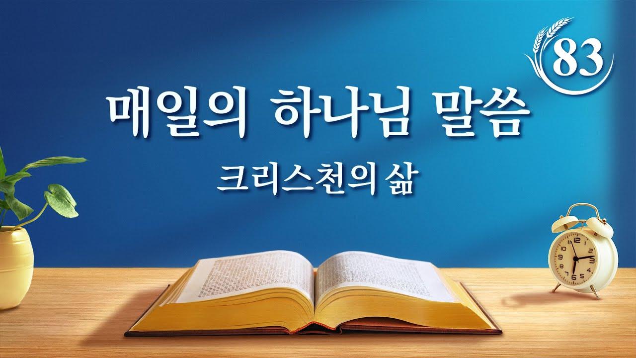 매일의 하나님 말씀 <패괴된 인류에게는 말씀이 '육신' 된 하나님의 구원이 더욱 필요하다>(발췌문 83)