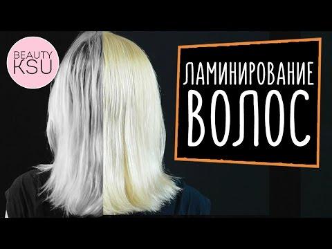 Ламинирование волос — Википедия