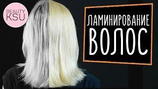 Ламинирование волос в домашних условиях (молоко, желатин) маски для волос Beauty Ksu(Подписаться на канал: http://goo.gl/gke3EX Ламинирование волос в домашних условиях можно делать 1 раз в 2-3 месяца...., 2016-05-15T14:40:28.000Z)