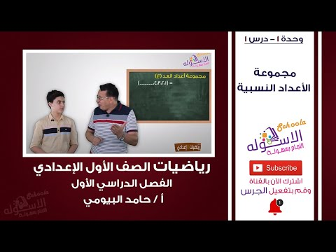رياضيات أولى إعدادي - تيرم 1 - أ/ حامد البيومي