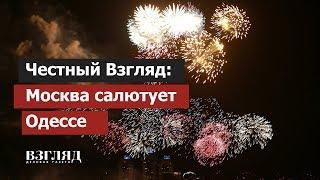 Смотреть видео Честный Взгляд: Москва салютует Одессе онлайн