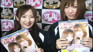 女子プロレス専門誌『RINGSTARS vol.10』の表紙にスターダムの愛川ゆず...