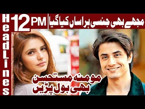 I am Also a Victim of Sexual Harassment: Momina Mustehsan - Headlines 12 PM - 21 April- Express News