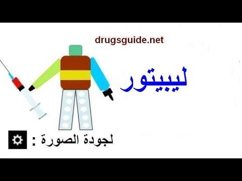 ليبيتور lipitor دواء ارتفاع الدهون