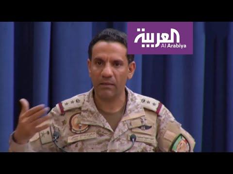 المتحدث باسم تحالف دعم الشرعية يتحدث للعربية بعد وقف النار في اليمن  - نشر قبل 34 دقيقة