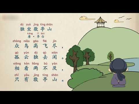 【古诗精选·五言绝句】第17节 唐·李白《独坐敬亭山》
