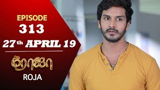 ROJA Serial | Episode 313 | 27th Apr 2019 | Priyanka | SibbuSuryan | SunTV Serial | Saregama TVShows
