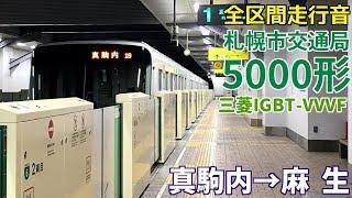 [全区間走行音]札幌市営地下鉄5000形(三菱IGBT 南北線) 真駒内→麻生(2019/1)