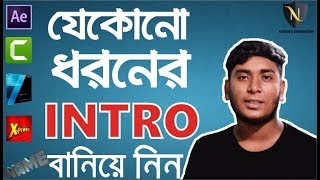 Make Your Youtube Intro | All in Package | Every Types Intro\Outro Templates in Bangla Tutorial 2018