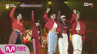 [KCON JAPAN] WJSN+MOMOLAND+gugudan - Boy's CoverㅣKCON 2018 JAPAN x M COUNTDOWN 180419 EP.567