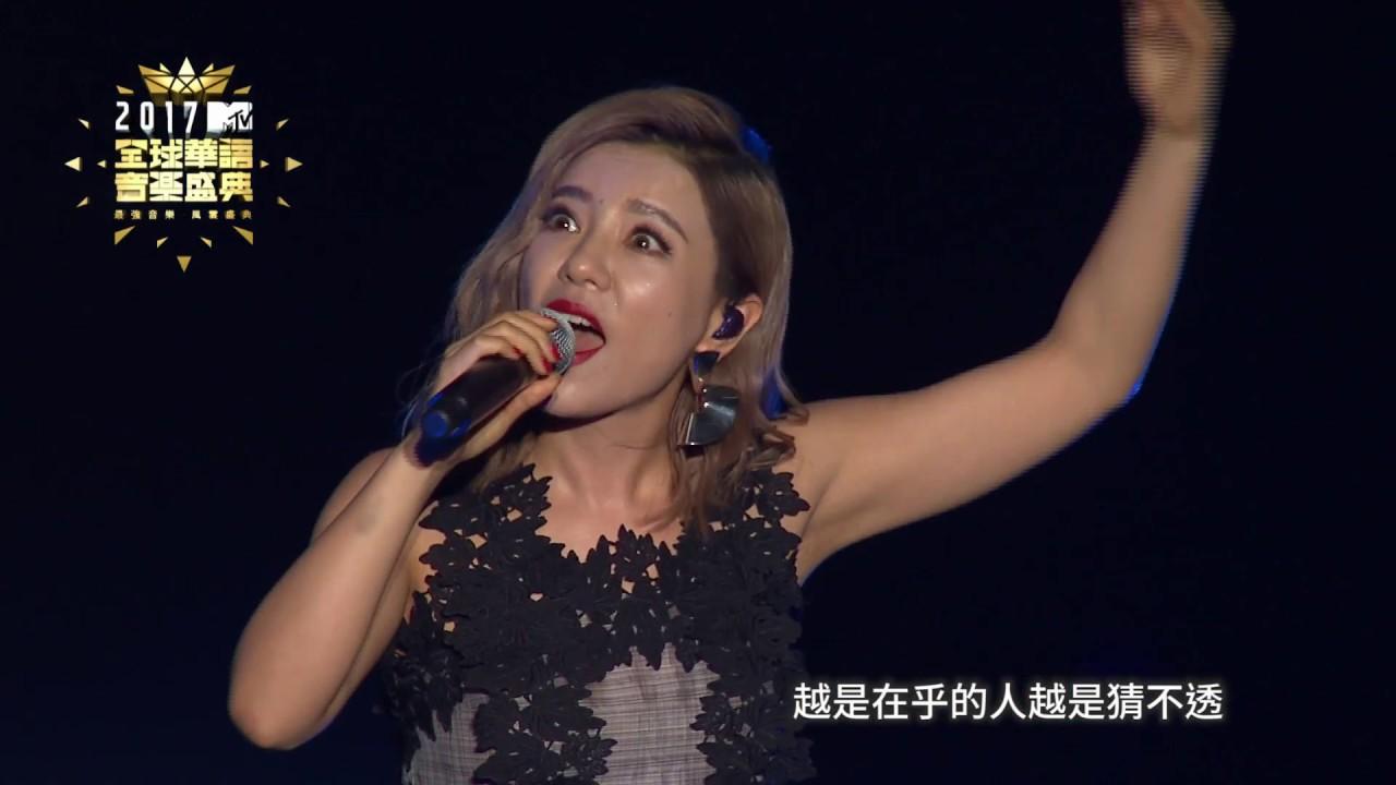 2017 MTV全球華語音樂盛典-丁噹(手掌心+很愛過一個人+猜不透) - YouTube
