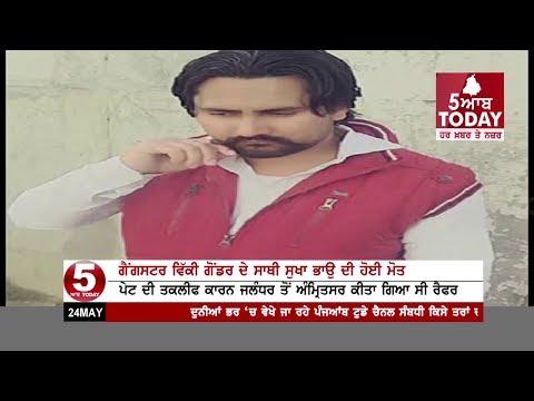 Gangster Sukha Bhau died in Amritsar- 5aabtoday News Bulletin
