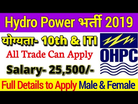 Hydro Power Corporation Limited Recruitment 2019 For ITI Student    Salary- 25,500/-